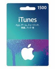 アップル APPLE iTunes Card 1500 /itunes card 1500円分 /アイチューンカード 1500 /itunes /iTunesCard1500円分