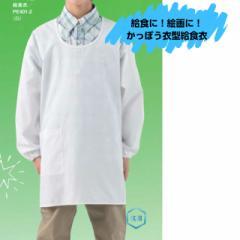 かっぽう着型給食衣【小学生用・男女兼用】 PE401-2 白 身長110cm~140cmまで