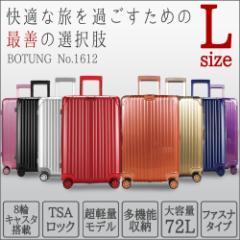 割引 スーツケース 大型 Lサイズ 161226 キャリーケース  キャリーバッグ  【送料無料】 おしゃれ TSA 軽量 かわいい