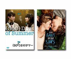 【送料無料】 「(500)日のサマー」 & 「きっと、星のせいじゃない。」 DVD 2作セット