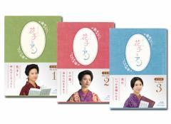 【送料無料】 連続テレビ小説 「花子とアン」 完全版 Blu-ray BOX 1〜3 全巻 セット