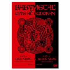 【送料無料】 BABYMETAL / LIVE AT BUDOKAN 〜RED NIGHT & BLACK NIGHT APOCALYPSE〜(DVD)