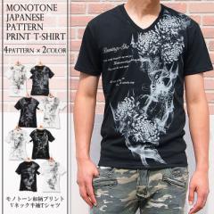 Tシャツ メンズ Vネック 半袖 プリント 人気 和柄 モノトーン プリント 人気 メンズ Tシャツ インナー カットソー Bernings-Sho / hit_d