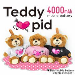 ※送料無料※4000mAh くまぬいぐるみモバイルバッテリー ■外出先で簡単充電!iPhoneやandroid、携帯充電器【在庫処分セール】