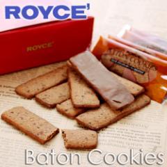 ロイズ バトンクッキー ヘーゼルカカオ40枚 ROYCE