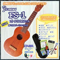 Famous(フェイマス)「FS-1」ソプラノ・ウクレレ大満足11点セット【送料無料】:-as-p5