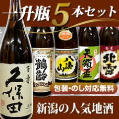 新潟地酒 1800ml×5本セット【久保田 鶴齢 八海山...