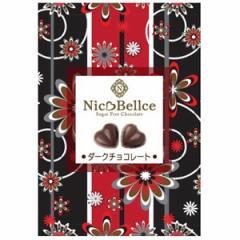 砂糖未使用 ニコベルチェ Nico Bellce ダークチョコレート (10粒)