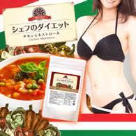 スッキリサポート野菜!!本格イタリアン風キレイデザイン低カロリースープ【シェフのダイエット チキンミネストローネ】