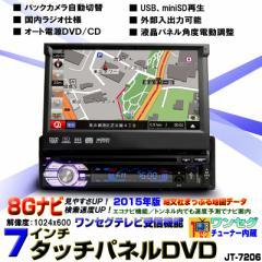 2015年版8Gカーナビ内蔵 WSVGA7インチタッチパネルDVD/ワンセグ[7206]