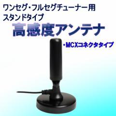 デジタルワンセグ/フルセグチューナー用 高感度スタンドアンテナ MCX[AT6M]