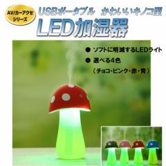 【送料無料】USBポータブル キノコ型LED加湿器/4色[S005]