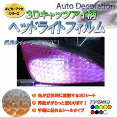 【送料無料】3Dキャッツアイ柄カラーヘッドライトフィルム30cm幅×1m[S004D]