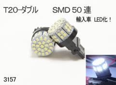 【送料無料】【T20ダブル球】高輝度LED SMD50連 無極性 ホワイト[3157][B004_4_1]