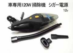 【送料無料】自動車用ハンディ掃除機 強力120Wサイクロン方式/シガーソケットプラグ DC12V専用[即納]