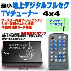 デジタル4×4フルセグチューナー/ブースター内蔵フィルムアンテナx4/ワンセグ・フルセグ自動切替 [Tu4]