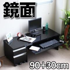 送料無料 パソコンデスク 鏡面 ローデスク 90cm幅 2点セット 座卓 ブラック SAV037