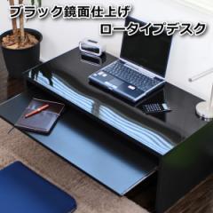 送料無料 パソコンデスク 日本製 ローデスク ロータイプ 鏡面 ブラック JS107BK