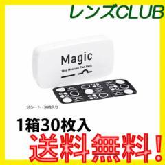 【4箱セット】 Magic 1DAYメニコンフラットパック 30枚入り