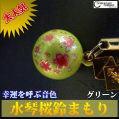 幸福を呼ぶ音色 さくら水琴鈴 グリーン 神社のお守り 開運/桜