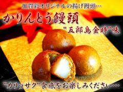 ¥1000ポッキリ!! かりんとう饅頭 五郎島金時味 6個入り /訳あり/スイーツ/ランキング/送料無料/ホワイトデー