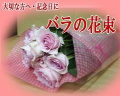 記念日/バラ/生花/桃色/ピンク/贈り物/プレゼント/花束/お中元/母の日/敬老の日/父の日