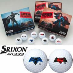 ダンロップ DUNLOP スリクソン SRIXON AD333 スーパーマン バットマン 数量限定 キャラクターボール[12球入り]
