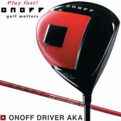 オノフ 2015モデル ドライバー AKA、SMOOTH KICK MP-515D シャフト