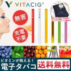 ラッピング無料★ 即日発送 送料無料★ 新しいタイプの電子タバコ 【VITACIG ビタシグ 】