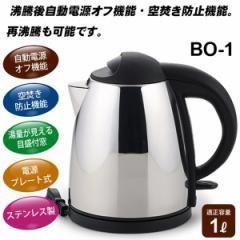 【送料無料】高敏 ステンレス電気ケトル ボッソン BO-1 1.2L