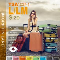 TSA1037-1 L / LM 大型 スーツケース キャリーバック TSAロック マット加工 保証付 軽量 送料無料