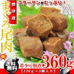 コラーゲンたっぷりまぐろ尾肉の佃煮 120g×3個入り/送料無料/まぐろ/マグロ/角煮/佃煮