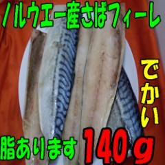 ★さばフィーレ1枚150gビックサイズ3枚入り550円円/激安/BBQ/アウトレット/お得
