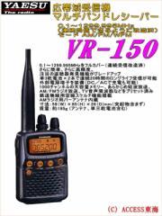 【送料無料 人気モデル 売れています。P10倍】ヤエス スタンダード 広帯域受信機 VR-150 VR150 0.1〜1299.995MHzをフルカバー