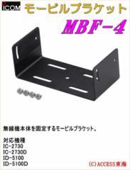 【数量限定 送料無料】 アイコム MBF-4 MBF4 IC-2730 ID-5100 用 モービルブラケット