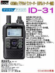 【送料無料】 アイコム  ID-31 ID31 430MHz デジタル/アナログトランシーバー