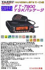 【日本国内送料無料】ヤエス FT-7900 YSKパッケージ 144/430MHzFM 20Wモービル機