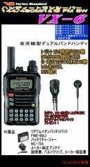 【送料無料】YAESU ヤエス スタンダード VX-6 (VX6)144/430MHz帯 FM5W デュアルバンドハンディートランシーバー