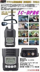 【送料無料】 アイコム IC-DPR6 ICDPR6  スピーカーマイクセット デジタル簡易無線機(長距離用)5W
