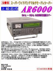 【日本国内送料無料】 AOR AR-6000  AR6000 広帯域受信機 9kHz~6000MHz