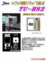 """【送料無料】 エレキット TU-H82  TUH82 ハイブリッド真空管アンプキット""""CUBIC kit""""""""イーケイジャパン"""