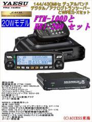 【送料無料】 ヤエス FTM-100D と HRI-200 144/430MHzデュアルバンド トランシーバーワイヤーズXセット