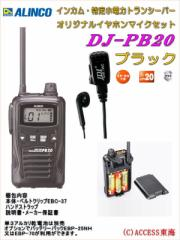 アルインコ インカム・特定小電力トランシーバー DJ-PB20 DJPB20 ブラック オリジナルイヤホンマイク付