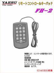 ヤエス FH-2 FH2 リモートコントロールキーパッド