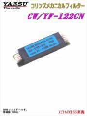 ヤエス  CW / YF-122CN  YF122CN コリンズメカニカルフィルター