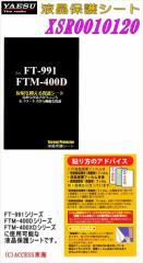 【送料込み 980円 郵便にて発送】 ヤエス YAESU  SPS-400D XSR0010120 FT-991Aシリーズ/FTM-400Dシリーズ/FTM-400XDシリーズ保護シート
