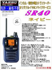 【送料無料】 ヤエス SR40 ネイビー SR-40 インカム・特定小電力トランシーバー 社外イヤホンマイク付