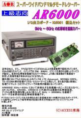 【日本国内送料無料】 AOR AR-6000  AR6000 広帯域受信機 IQ5001 デジタルI/Q基板組込セット