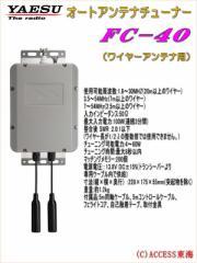 【送料無料】 ヤエス FC-40 FC40 オートアンテナチューナー