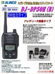 【送料無料】ALINCO アルインコ DJ-DP50H(B) DJDP50H(B) 5W ハイパワーデジタル30ch (351MHz) ハンディトランシーバー